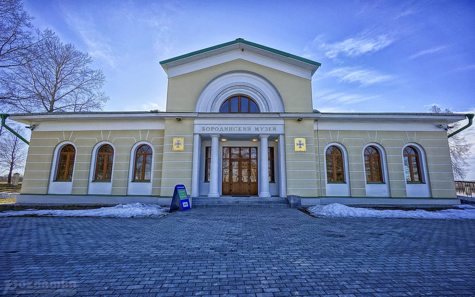 ФГБУК «Государственный Бородинский военно-исторический музей-заповедник»