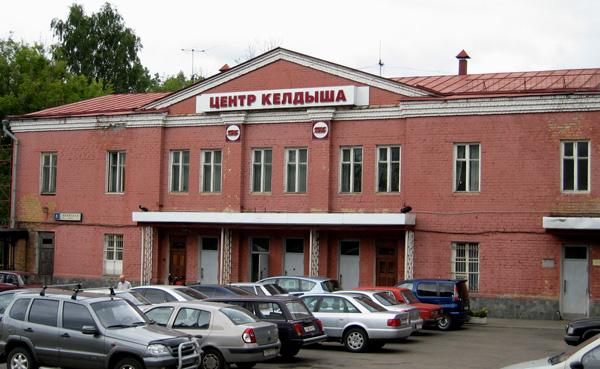 ФГУП «Исследовательский центр им. Келдыша»