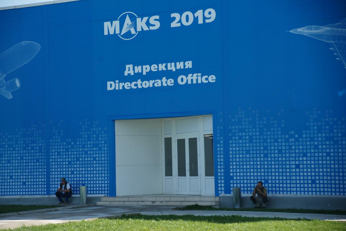 Выставочный комплекс МАКС ОАО «Авиасалон»